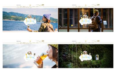 サッポロビール 【BeerView‐山陰をめぐるビールと絶景】①
