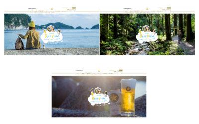 サッポロビール 【BeerView‐山陰をめぐるビールと絶景】②